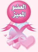 عـــضــــو ممـــيز