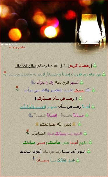 توبيكات رمضانية ملونة جديدة 2014 , احلى توبيكات رمضانية للمسن 2014 100315.png