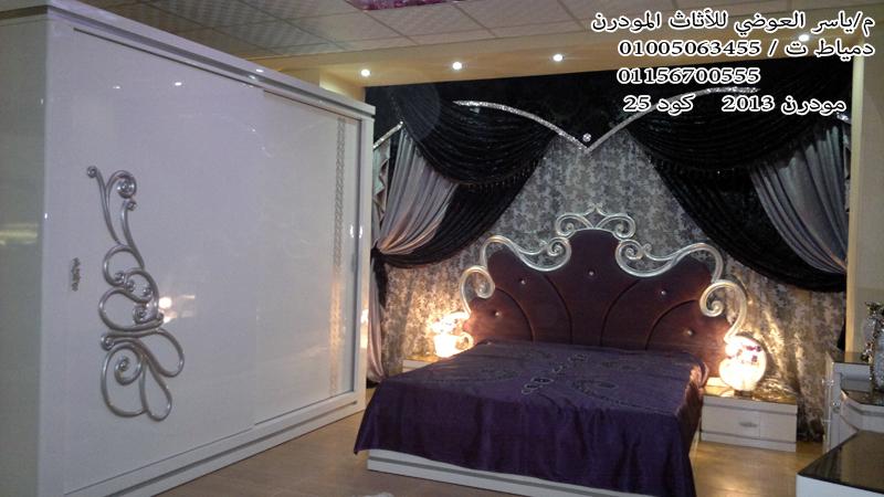 غرف نوم مودرن 2014- غرف نوم مودرن تركى 2014 109592.png