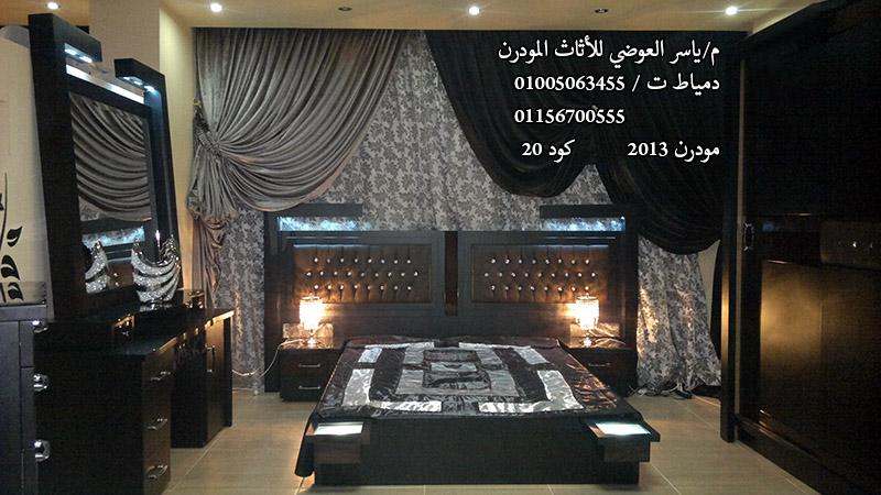 غرف نوم مودرن 2014- غرف نوم مودرن تركى 2014 109594.png