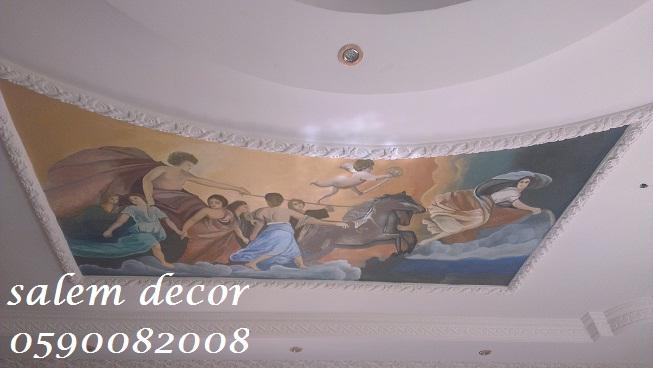 فن الرسم على الجدرآن والآسقف 2014 - رسم خيالي 2014 110199.png