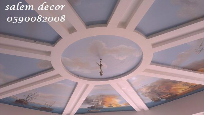 فن الرسم على الجدرآن والآسقف 2014 - رسم خيالي 2014 110201.png