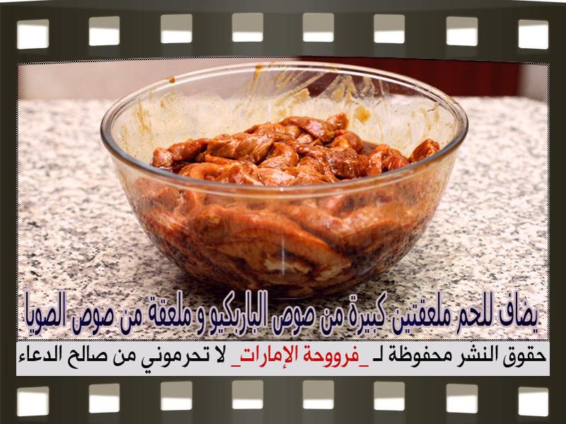 عمل اللحم الصيني 2014, طريقة عمل اللحم الصيني 2014 95089.png