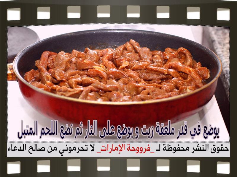 عمل اللحم الصيني 2014, طريقة عمل اللحم الصيني 2014 95101.png