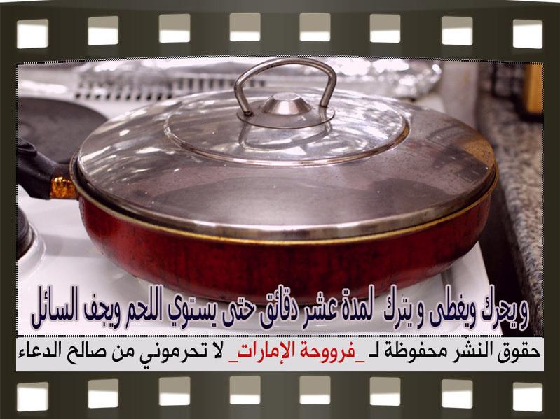 عمل اللحم الصيني 2014, طريقة عمل اللحم الصيني 2014 95105.png