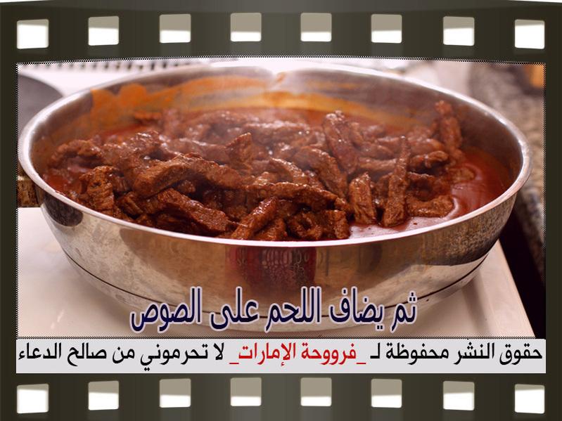 عمل اللحم الصيني 2014, طريقة عمل اللحم الصيني 2014 95116.png