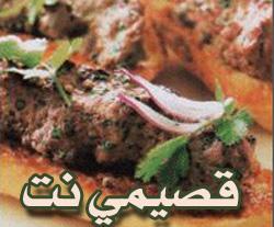 ساندويش كفتة اللحم والخضروات 2014, طريقة عمل ساندويش كفتة اللحم والخضروات2014 95270.png