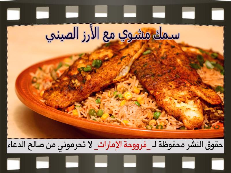 سمك مشوي مع الأرز الصيني 2014, طريقة عمل سمك مشوي مع الأرز الصيني 2014 98906.png