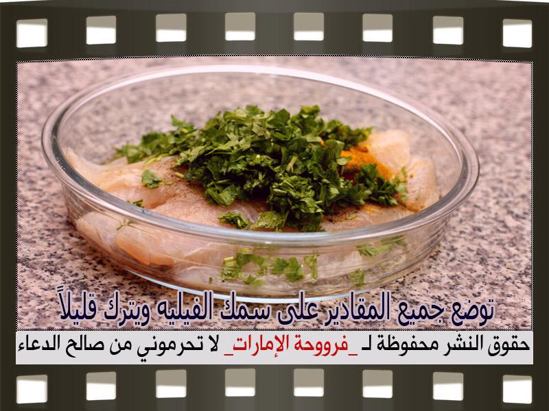 سمك مشوي مع الأرز الصيني 2014, طريقة عمل سمك مشوي مع الأرز الصيني 2014 98909.png