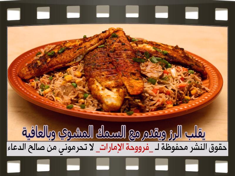 سمك مشوي مع الأرز الصيني 2014, طريقة عمل سمك مشوي مع الأرز الصيني 2014 98926.png