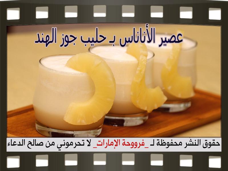 عصير الأناناس بحليب جوز الهند 2014, طريقة عمل عصير الأناناس بحليب جوز الهند2014 99241.png