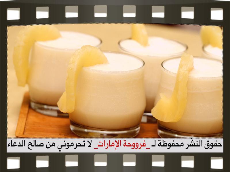 عصير الأناناس بحليب جوز الهند 2014, طريقة عمل عصير الأناناس بحليب جوز الهند2014 99248.png