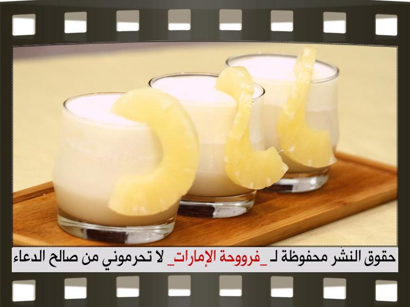 عصير الأناناس بحليب جوز الهند 2014, طريقة عمل عصير الأناناس بحليب جوز الهند2014 99249.png