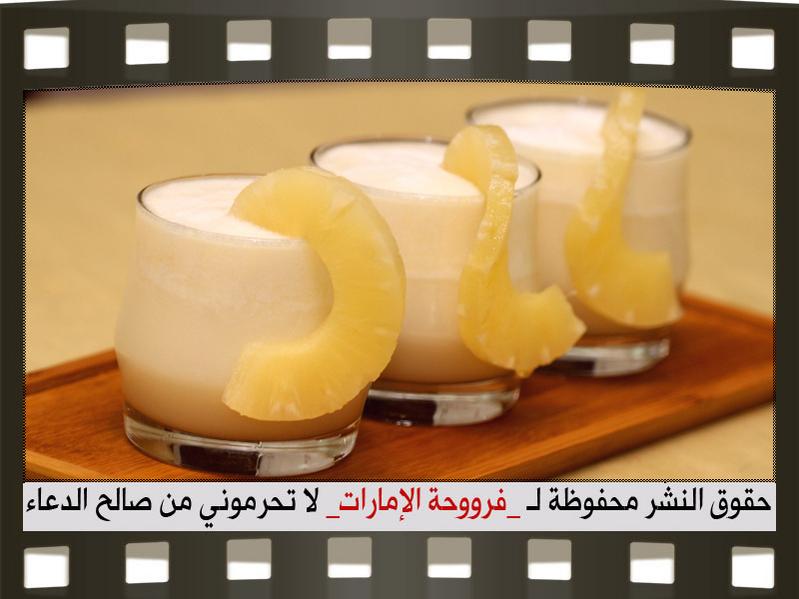 عصير الأناناس بحليب جوز الهند 2014, طريقة عمل عصير الأناناس بحليب جوز الهند2014 99250.png